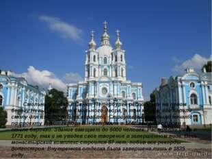 Смольный собор в Санкт-Петербурге расположен на левом берегу Невы, в районе