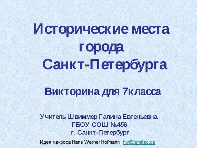 Учитель Швиммер Галина Евгеньевна. ГБОУ СОШ №456 г. Санкт-Петербург Историчес...
