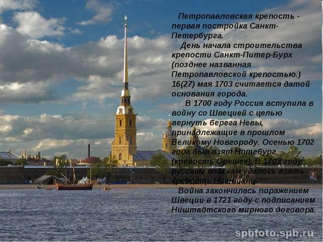Петропавловская крепость - первая постройка Санкт-Петербурга. День начала ст...