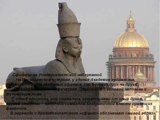 Сфинксы на Университетской набережной На Васильевском острове, у здания Акад...