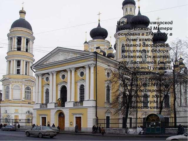 Церковь Владимирской иконы Божией Матери основана в 1746 году в доме комиссар...