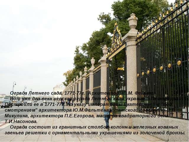 Ограда Летнего сада, 1771-77г. Архитектор: Ю.М. Фельтен . Вот уже два века н...