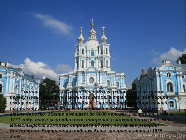 Смольный собор в Санкт-Петербурге расположен на левом берегу Невы, в районе...