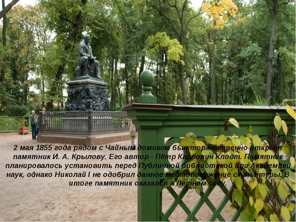 2 мая 1855 года рядом с Чайным домиком был торжественно открыт памятник И. А....