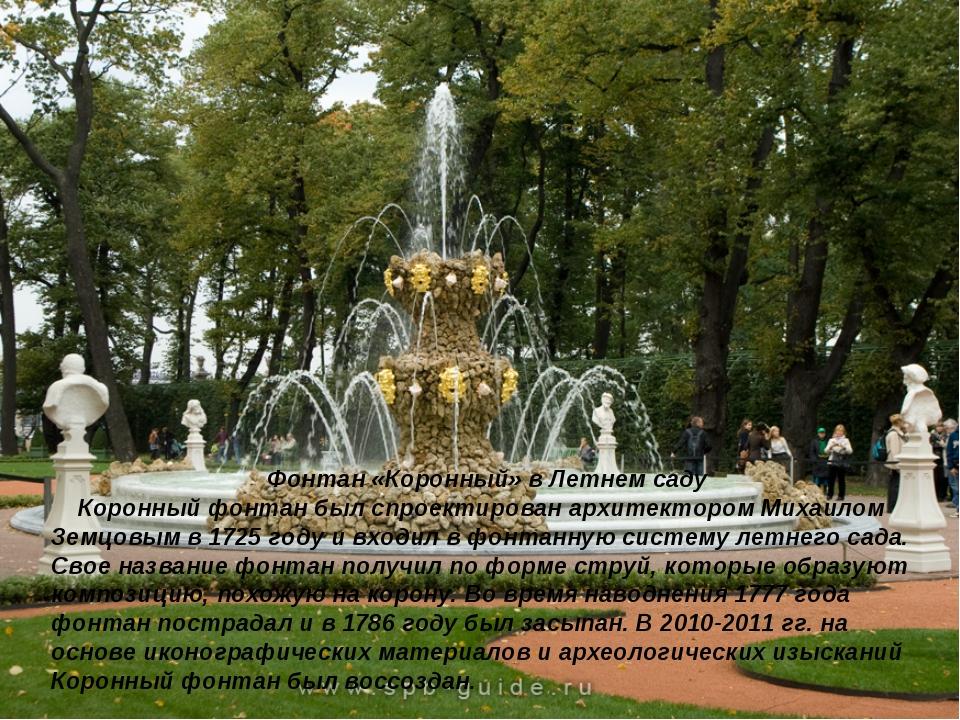 Фонтан «Коронный» в Летнем саду Коронный фонтан был спроектирован архитекторо...