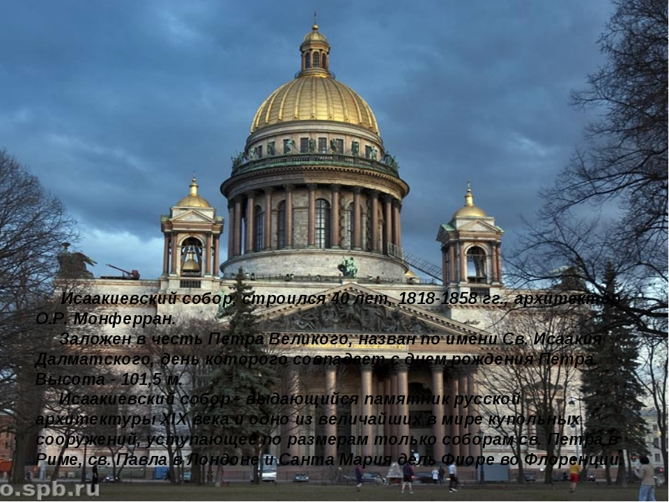 Исаакиевский собор, строился 40 лет, 1818-1858 гг., архитектор О.Р. Монферра...