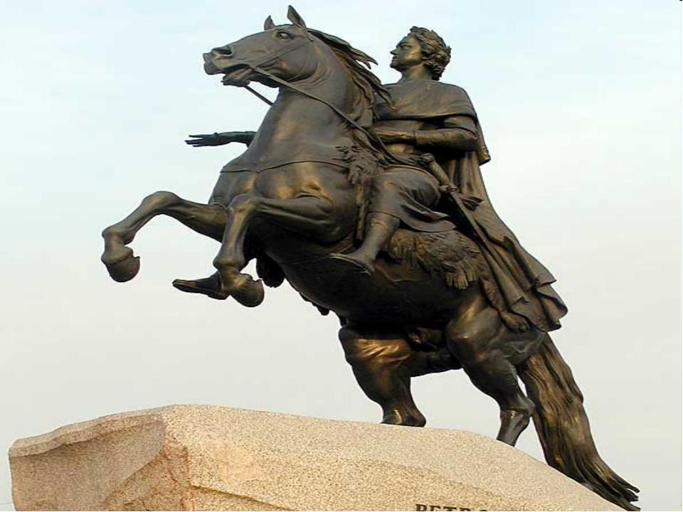 В 1766 году Этьен Фальконе приехал в Петербург и начал работу над моделью ко...
