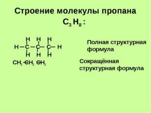 Строение молекулы пропана С3 Н8 : Н Н Н Н С С С Н Н Н Н СН3 СН2 СН3  Полная