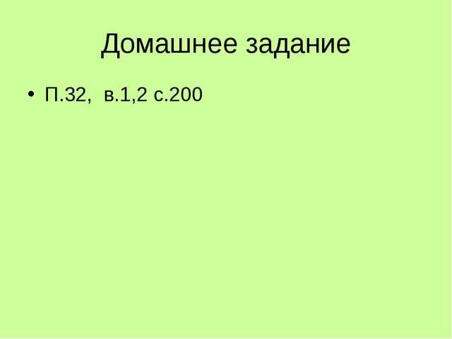Домашнее задание П.32, в.1,2 с.200