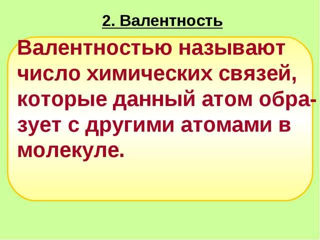 2. Валентность   Валентностью называют число химических связей, которые да...