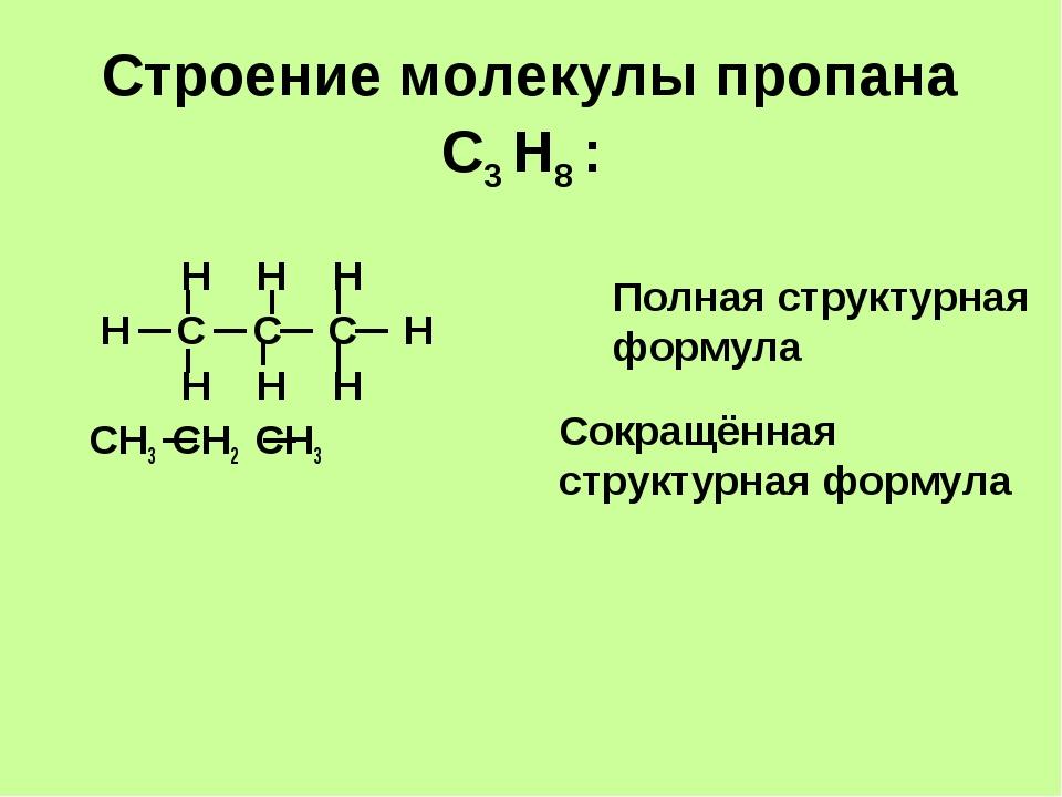 Строение молекулы пропана С3 Н8 : Н Н Н Н С С С Н Н Н Н СН3 СН2 СН3  Полная...