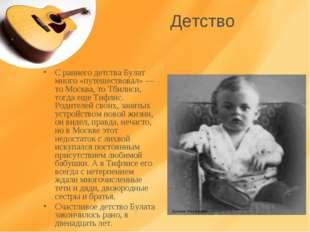 Детство С раннего детства Булат много «путешествовал» — то Москва, то Тбилиси