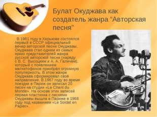 """Булат Окуджава как создатель жанра """"Авторская песня"""" В 1961 году вХарькове"""