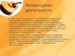 Литературная деятельность В 1961 году в альманахе «Тарусские страницы» была о