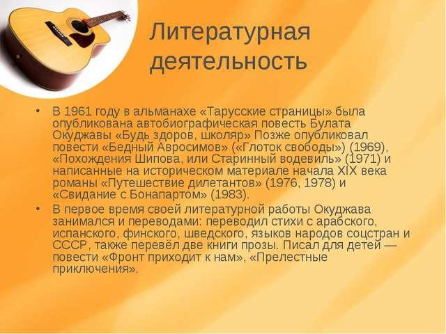Литературная деятельность В 1961 году в альманахе «Тарусские страницы» была о...