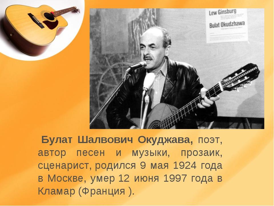 Булат Шалвович Окуджава, поэт, автор песен и музыки, прозаик, сценарист,род...