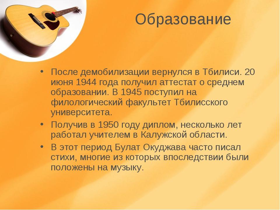 Образование После демобилизации вернулся в Тбилиси. 20 июня 1944 года получил...