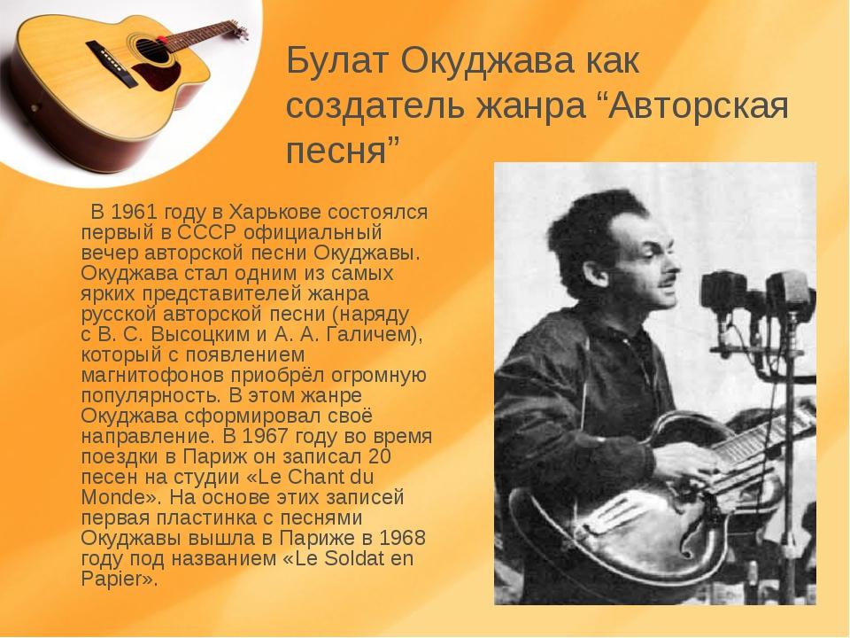 """Булат Окуджава как создатель жанра """"Авторская песня"""" В 1961 году вХарькове..."""