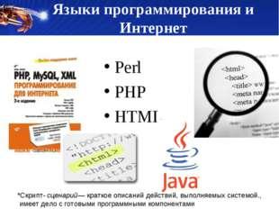 Языки программирования и Интернет Perl PHP HTML *Скрипт- сценарий— краткое оп