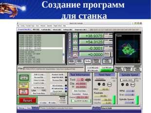 Создание программ для станка