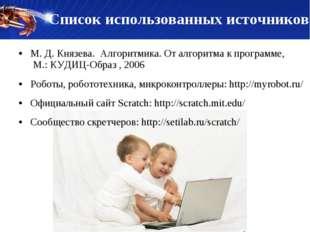М. Д. Князева. Алгоритмика. От алгоритма к программе, М.: КУДИЦ-Образ , 2006