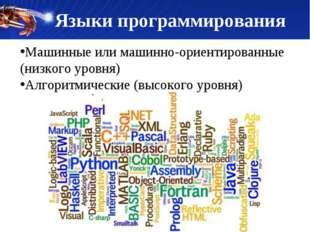 Языки программирования Машинные или машинно-ориентированные (низкого уровня)