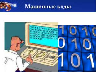 Машинные коды