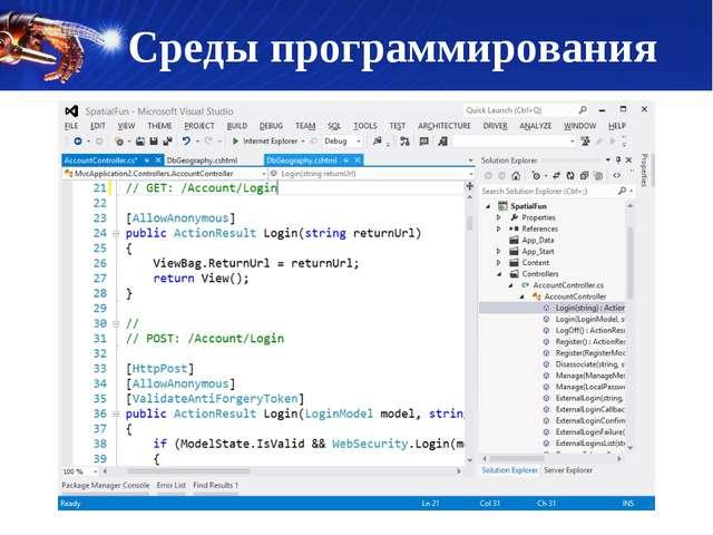 Среды программирования