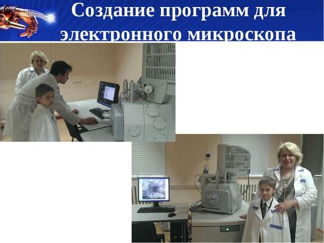 Создание программ для электронного микроскопа