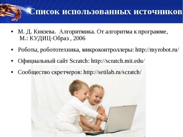 М. Д. Князева. Алгоритмика. От алгоритма к программе, М.: КУДИЦ-Образ , 2006...