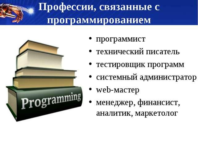 Профессии, связанные с программированием программист технический писатель тес...