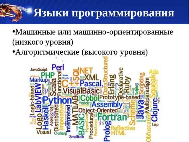 Языки программирования Машинные или машинно-ориентированные (низкого уровня)...