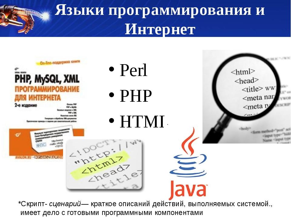 Языки программирования и Интернет Perl PHP HTML *Скрипт- сценарий— краткое оп...