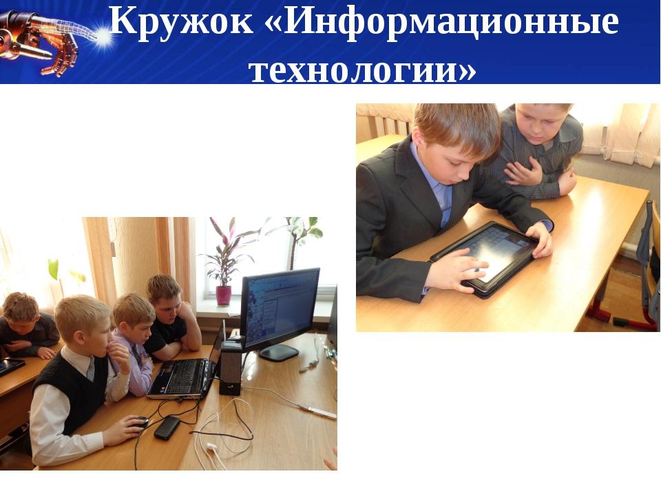 Кружок «Информационные технологии»