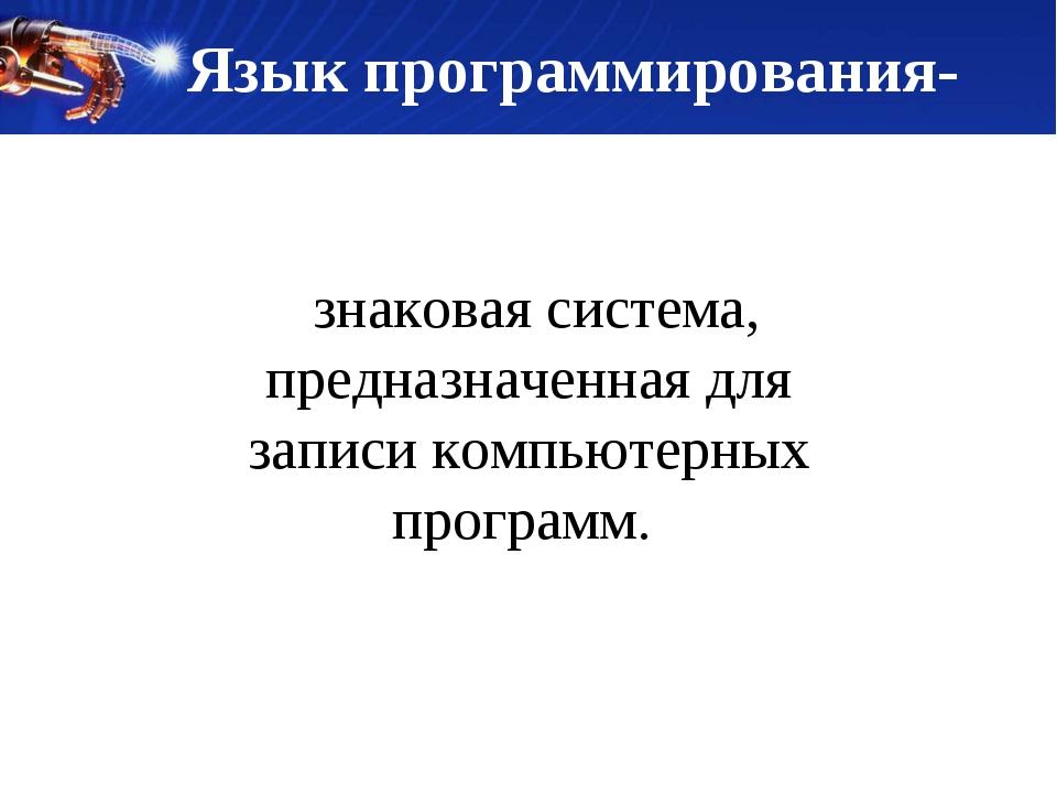 знаковая система, предназначенная для записи компьютерных программ. Язык про...
