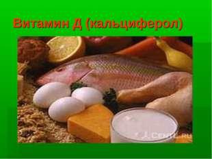 Витамин Д (кальциферол)