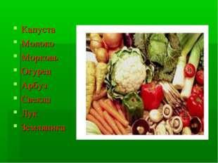 Капуста Молоко Морковь Огурец Арбуз Свекла Лук Земляника