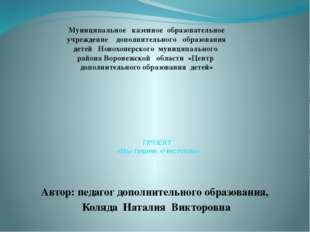 ПРОЕКТ «Мы пишем «Чистовик» Автор: педагог дополнительного образования, Коля