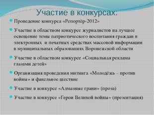 Участие в конкурсах: Проведение конкурса «Репортёр-2012» Участие в областном