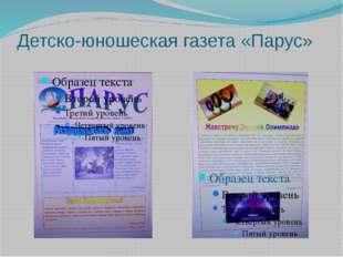 Детско-юношеская газета «Парус»