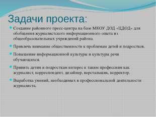Задачи проекта: Создание районного пресс-центра на базе МКОУ ДОД «ЦДОД» для о