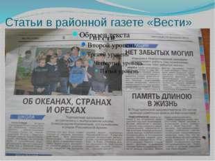 Статьи в районной газете «Вести»