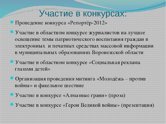 Участие в конкурсах: Проведение конкурса «Репортёр-2012» Участие в областном...