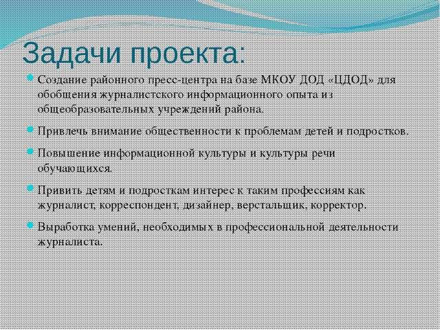 Задачи проекта: Создание районного пресс-центра на базе МКОУ ДОД «ЦДОД» для о...