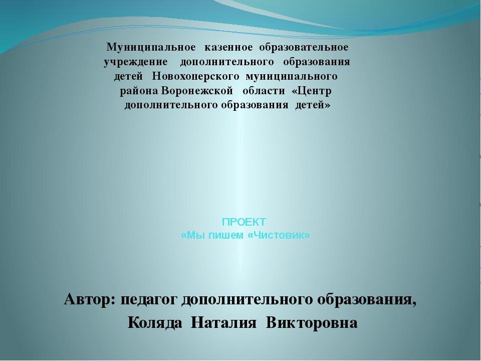 ПРОЕКТ «Мы пишем «Чистовик» Автор: педагог дополнительного образования, Коля...