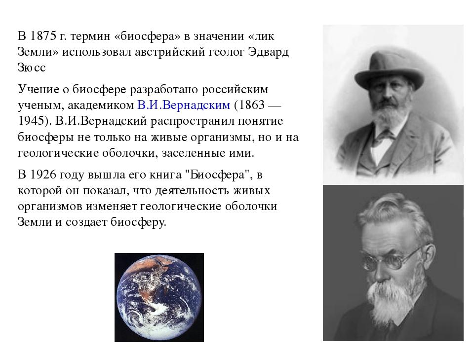 В 1875г. термин «биосфера» в значении «лик Земли» использовал австрийский ге...