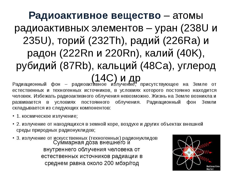 Радиоактивное вещество – атомы радиоактивных элементов – уран (238U и 235U),...