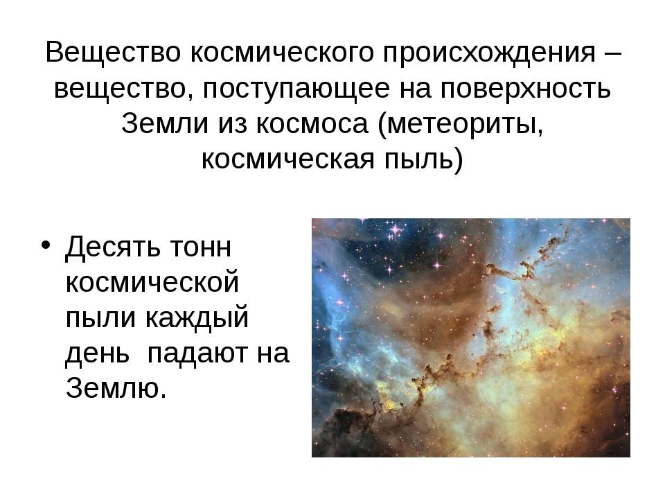 Вещество космического происхождения – вещество, поступающее на поверхность Зе...