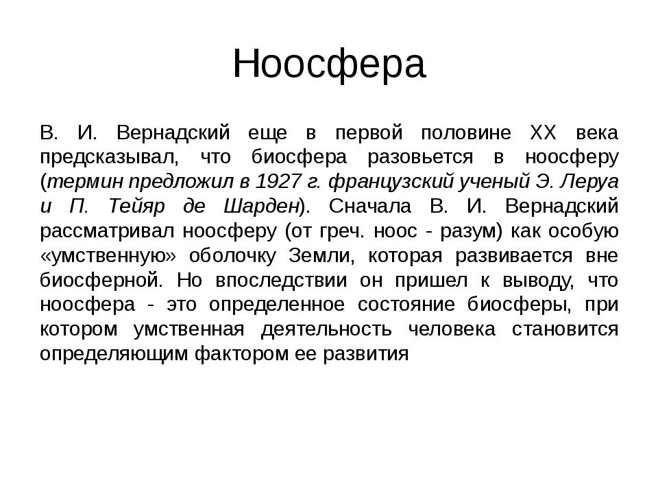Ноосфера В. И. Вернадский еще в первой половине XX века предсказывал, что био...