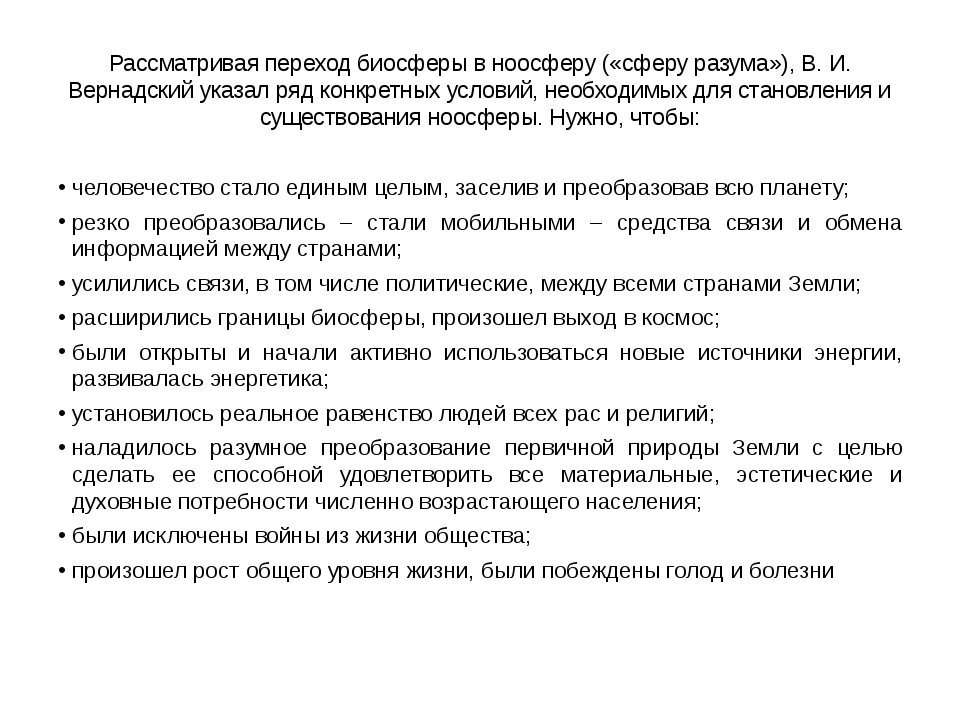 Рассматривая переход биосферы в ноосферу («сферу разума»), В. И. Вернадский у...